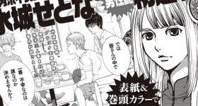 Nouvelle série pour Setona Mizushiro