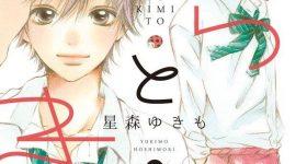 Romantic Memories arrive chez Soleil Manga