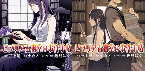 Le roman Biblia Koshodou no Jiken Techou adapté en film animation