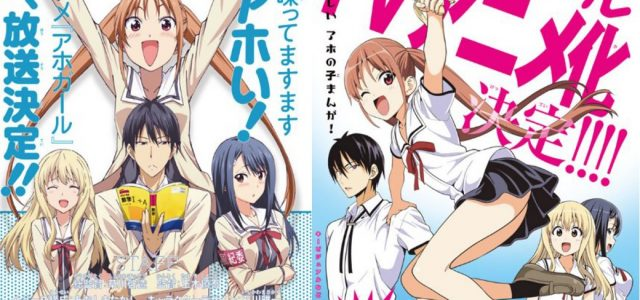 Le manga Aho Girl adapté en anime