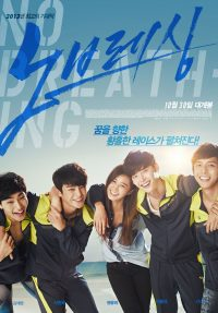 No Breathing