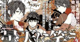 Le manga Donten ni Warau Gaiden adapté en anime