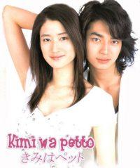 Kimi wa Pet (2003)