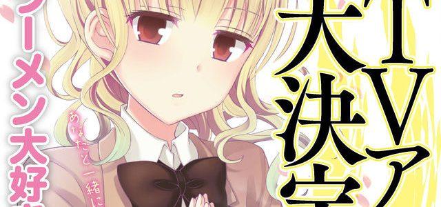 Le manga Ramen Daisuki Koizumi-san adapté en anime