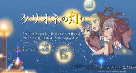 Le roman Clione no Akari adapté en anime