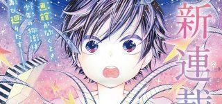 Nouvelle série pour Koyomi Minamori