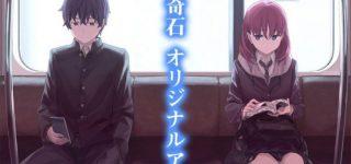 L'anime Just Because! annoncé