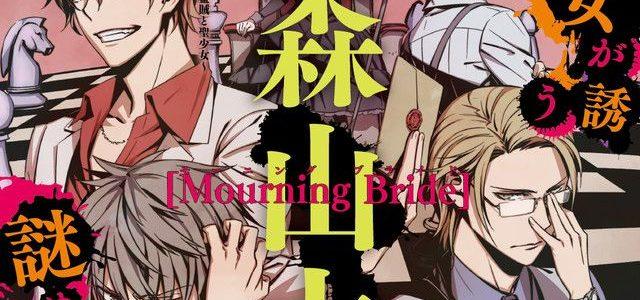 Nouvelle série pour Daisuke Moriyama
