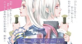 Nouvelle série pour Kaneyoshi Izumi