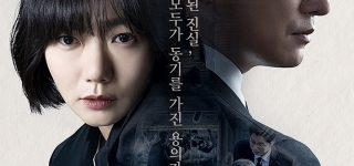 Dramas coréens Juin 2017 : Nouveautés, attentes et bilan du mois dernier !