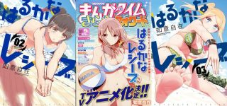 Le manga Harukana Receive adapté en anime