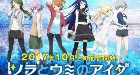 L'anime Sora to Umi no Aida annoncé