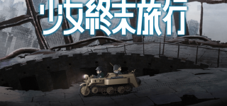 Le manga Girls' Last Tour adapté en anime