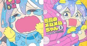 Le manga Akuma no Memumemu-chan adapté en anime