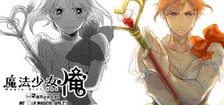 Série animée de Magical Girl Boy