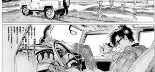 Nouvelle série pour Aki Irie