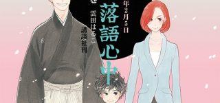 Fin annoncée pour Shôwa Genroku Rakugo Shinjû