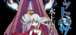 Deux séries de Satoshi Mizukami vont prendre fin