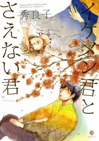 Ikemen-kun to Saenai-kun