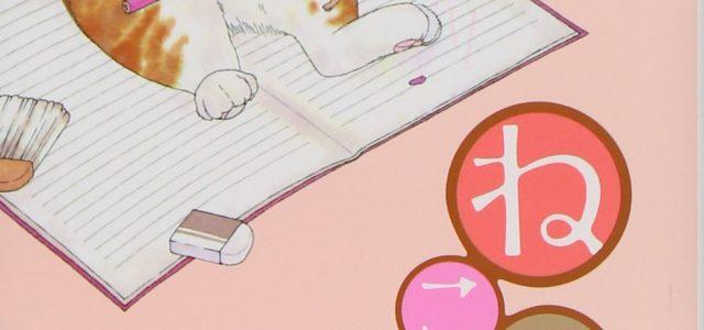 Carnet de chats chez Soleil Manga