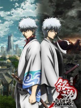 Gintama Kanketsuhen – Yorozuya yo Eien Nare