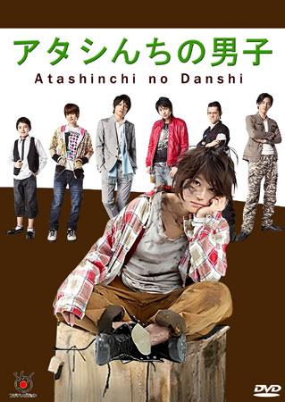 Atashinchi no Danshi
