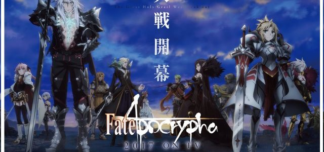 Le roman Fate/Apocrypha adapté en anime