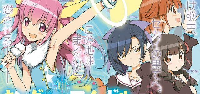 Nouvelle série pour Tamiki Wakaki