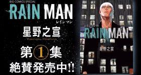 Rain Man annoncé chez Panini