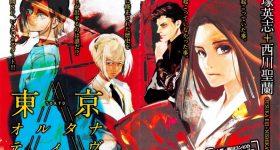 Nouvelle série pour Seira Nishikawa et Eiji Ôtsuka
