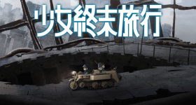 Le manga Girls' Last Tour adapté en anime