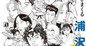 Le Guide Officiel de Naoki Urasawa chez Panini Manga