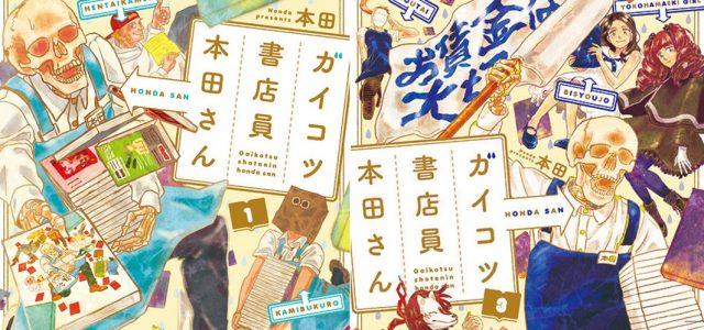 Le manga Gaikotsu Shotenin Honda-san adapté en anime