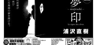 Naoki Urasawa revient