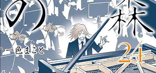 Piano Forest adapté en série animée