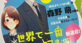 Nouvelle série pour Megumi Morino