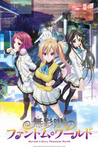 Myriad Colors Phantom World