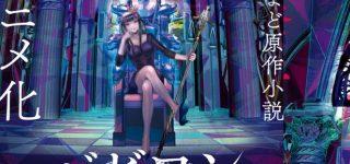 Le roman Babylon adapté en anime