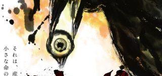 Le manga Dororo adapté en anime