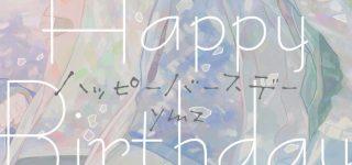 Happy Birthay, le nouveau yaoi de Taifu comics