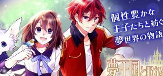 L'anime Yume Oukoku to Nemureru 100 Nin no Ouji-sama annoncé