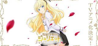 Le manga Kishuku Gakkou no Juliet adapté en anime