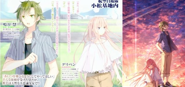 Le roman Girly Air Force adapté en anime
