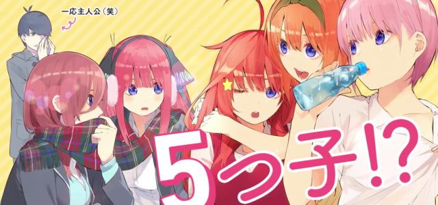 Le manga Go-Toubun no Hanayome adapté en anime