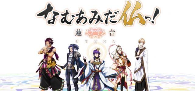 L'anime Namu Amida Butsu: Rendai Utena, annoncé