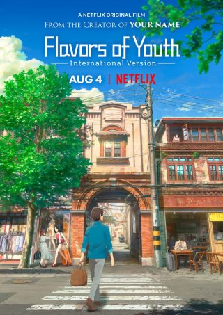 Flavors of Youth – International Version