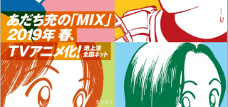 Le manga Mix adapté en anime