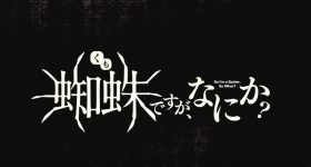 Le roman Kumo Desu ga Nani ka? adapté en anime