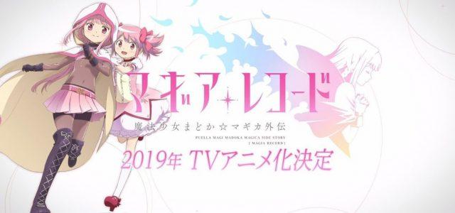 L'anime Puella Magi Madoka Magica Side Story: Magia Record, annoncé