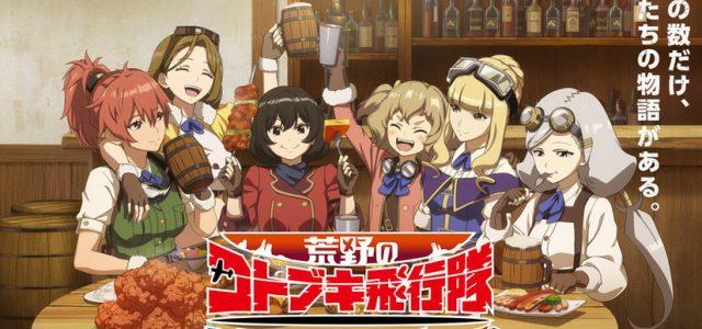 L'anime Kouya no Kotobuki Hikoutai annoncé